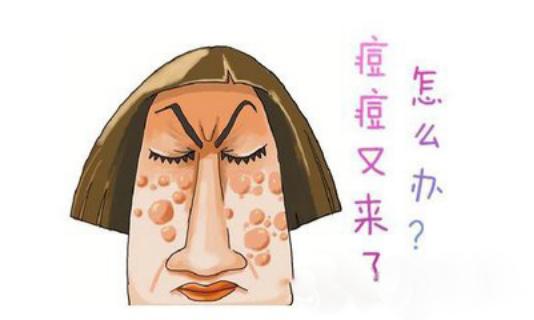 灵魂拷问:痘痘长在哪里你不担心?